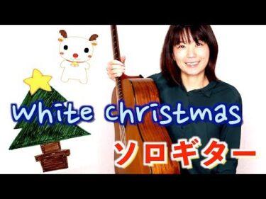 White Christmas 楽譜 無料ダウンロード