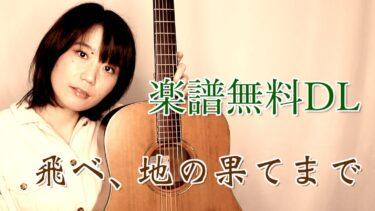 Yuka オリジナル曲「飛べ、地の果てまで」楽譜 無料ダウンロード