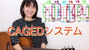 CAGEDシステム ギターの指板を覚える