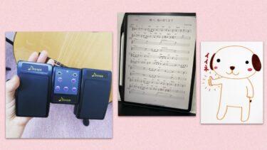 楽譜を電子化してタブレットで見るように。譜めくりペダルもあると超便利!