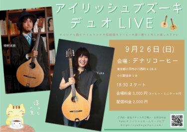 9/26(日)Yuka×中村大史 アイリッシュブズーキデュオLIVE