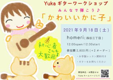 9月18日(土)homeri Yukaギターワークショップ「みんなで弾こう♪かわいいかに子」